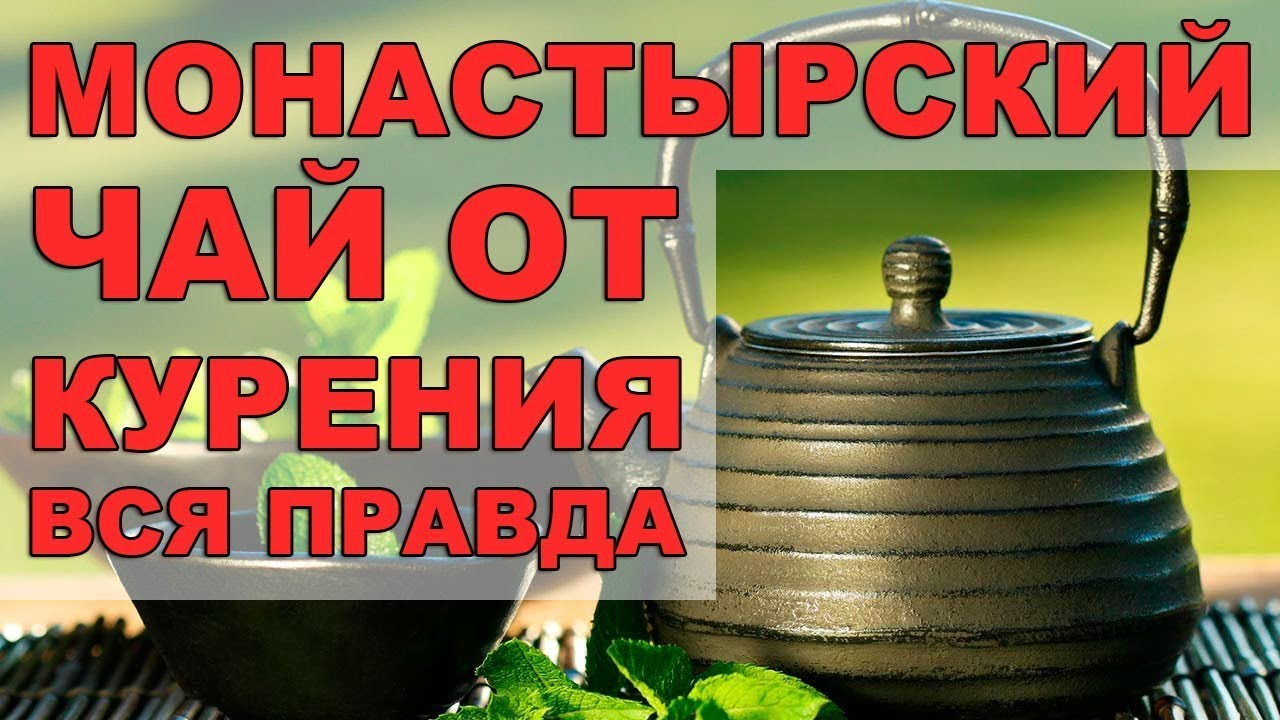 Монастырский чай от курения в Ливне