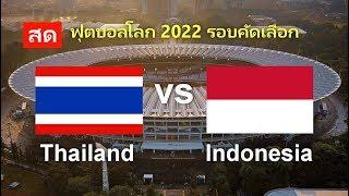 ดูบอลสด ไทย - อินโดนีเซีย วันนี้ 10/9/62 ฟุตบอลโลก รอบคัดเลือก