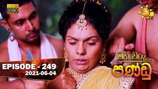 Maha Viru Pandu | Episode 249 | 2021-06-04 Thumbnail