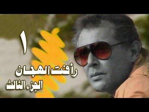 رأفت الهجان جـ 3: الحلقة 01 من 14