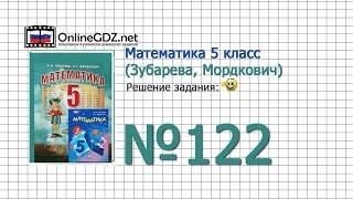 Задание № 122 - Математика 5 класс (Зубарева, Мордкович)