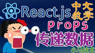 React.js 中文开发入门教学 - 通过 props 传递数据【2级会员】