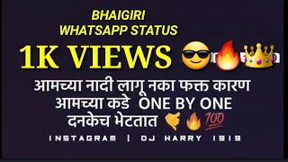 ☠😎*|| Bhaigiri WhatsApp status || #Ashish_bile || subscribe now ||☠😎