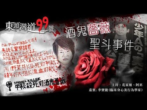 東頭灣道99號 酒鬼薔薇聖斗事件 /嘉賓:李寶能 - YouTube