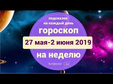 Двигаем дела с мёртвой точки. ГОРОСКОП на НЕДЕЛЮ 27 мая - 2 июня 2019. Астролог Olga