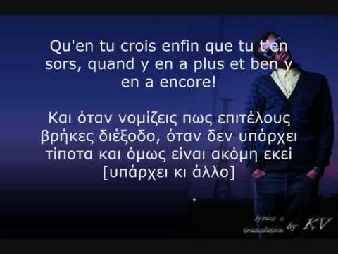 Alors On Danse Lyrics And Greek Translation Youtube