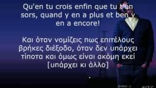 Alors on danse lyrics and Greek translation