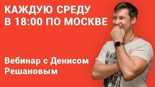 Вебинар «Шаттл: как мы выводим партнеров на 1 млн. рублей стабильной выручки за первые 3 месяца»