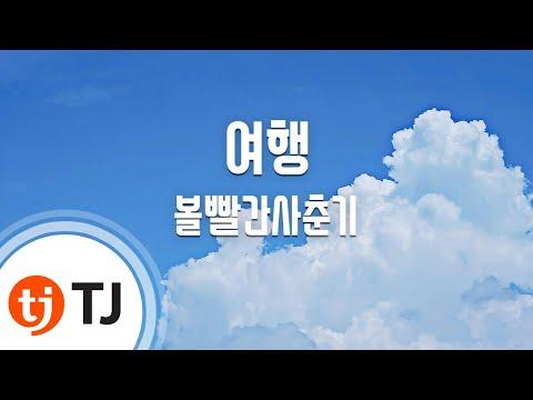 [TJ노래방] 여행 - 볼빨간사춘기...