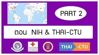 """""""THAI CTU ตอนที่ 2:  NIH & THAI-CTU"""""""
