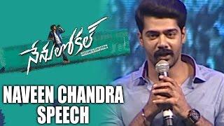 Naveen Chandra Speech @ Nenu Local Audio Launch Event | Nani | Devi Sri Prasad | Shreyasmedia