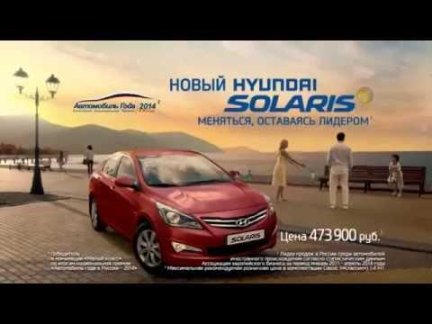 Гетц Кай в рекламе Hyundai Solaris 2014