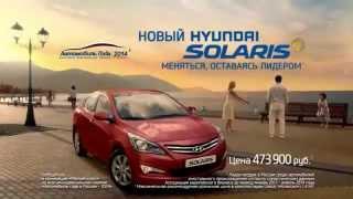 Гетц Кай в рекламе Hyundai Solaris 2014 смотреть