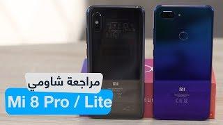 مراجعة هواتف شاومي Mi 8 Pro و Mi 8 Lite : الفروقات وأهم المميزات والعيوب