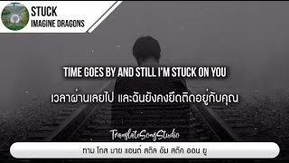 แปลเพลง Stuck - Imagine Dragons