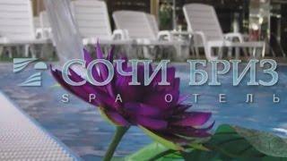 «Сочи Бриз спа-отель» гостиница в Сочи Всё включено