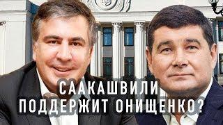 Саакашвили поддержит Онищенко?