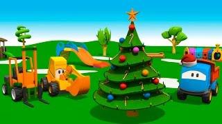 3D мультфильмы для детей - грузовичок Лёва и Новый Год - мультик конструктор Новогодняя Елка(Новогодние мультфильмы создают праздничное настроение и дарят улыбки малышам и родителям! Примите мультип..., 2014-12-27T04:29:50.000Z)