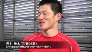 西村光太(30)が怒とうの勢いでGⅡ初決勝に勝ち進んだ。まだGⅢ決勝...
