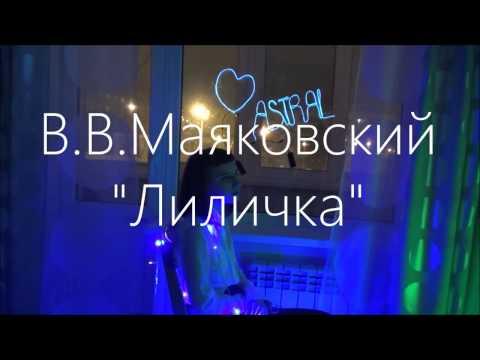 Изображение предпросмотра прочтения – СофьяМанахова читает произведение «Лиличка! (Вместо письма)» В.В.Маяковского