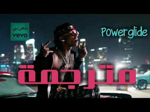 Rae Sremmurd, Swae Lee, Slim Jxmmi - Powerglide Ft. Juicy J Lyrics مترجمة