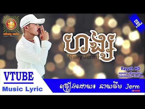ហង្ស   នាយចឺម   Neay Jerm 2018   VTube Music Lyric