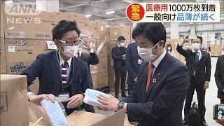 中国から医療用1000万枚到着 一般向けは品薄が続く(20/03/30)