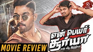 En peru surya veedu india movie review! is a romantic action entertainer written and directed by the scriptwriter turned dire...
