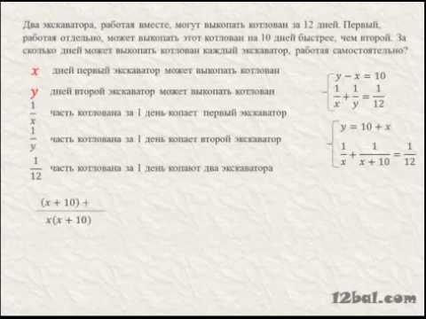 Текстовые задачи ответами решениями на общую работу 1 класс тренажер решение задач