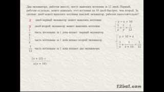 Решение задач на  совместную работу 9 класс