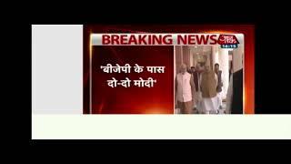 Recent News- Arvind Kejriwal Makes Controversial Caste blame On Prime Minister Modi