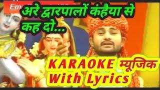 are dwarpalo kanhaiya se kehdo Bhajan Karaoke Music With Lyrics By Ram Adesh Kushwaha