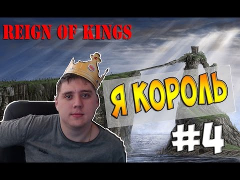 Reign Of Kings - Как я стал королём,#4