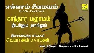 இடரினும் தளரினும் - ப்ரதோஷம் பாடல் | Idarinum Thalarinum | Ellaam Sivamayam | Vijay Musicals