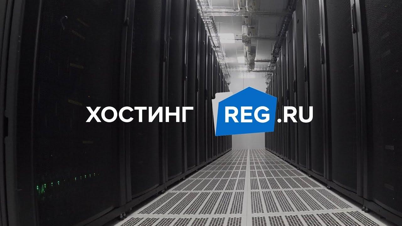 Хостинг REG.RU: ваш бизнес в надёжных руках