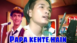 Papa Kehte hain Cover By Abraham Goi Father Day special song | Qayamat Se Qayamat Tak | Aamir Khan