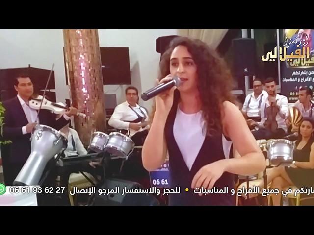 Melhoune Orchestre El Filali فن الملحون قصيدة فاطمة من توقيع أوركسترا الفيلالي