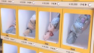 자판기의 변신은 '무죄'…꽃다발부터 샐러…