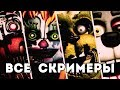 ВСЕ СКРИМЕРЫ ФНАФ 6 Freddy Fazbear S Pizzeria Simulator FNAF 6 mp3