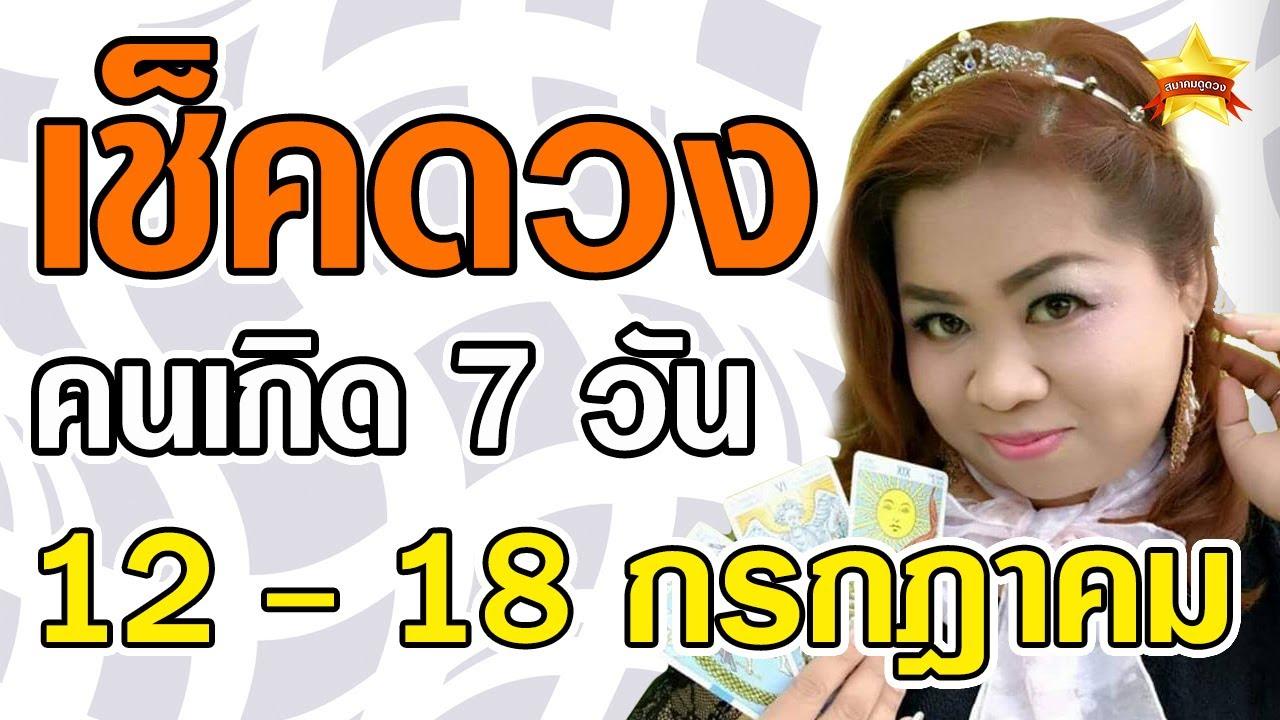 อ.กุ้ง ไพ่รัก เช็คดวง คนเกิดทั้ง 7 วัน ในวันที่ 12 - 18 กรกฎาคม 63 2563 ดูดวงแม่นๆ ...ล่าสุด