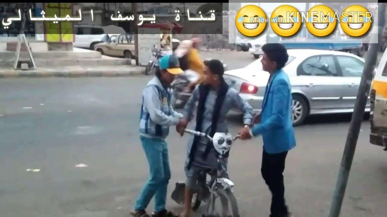 مقاطع مضحكه يمنيه خطيره قد تؤدي للقتل على قناة العالم قناة يوسف الميثالي  يمني ما يسافط😂😂😂😂