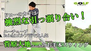 【月刊GD】菅原大地コーチのお手本スウィング!
