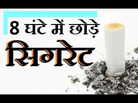 Download how to quit smoking cigarettes in hindi - how to quit cigarettes - cigaret kaise chhode