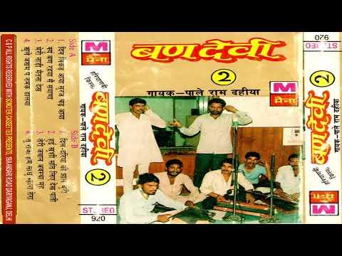 Ban Devi Vol -2   Pale Ram Dahiya   Haryanvi   Lokgeet   Rangkat   Ragni   Maina Audio