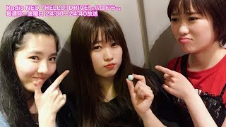 Radio NEO「HELLO! DRIVE! -ハロドラ-」 出演:工藤遥・広瀬彩海(こぶし...