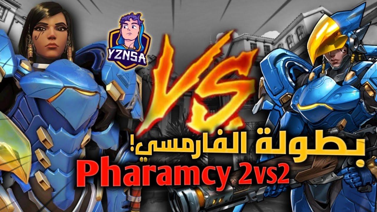 اوفرواتش☮️، مباراتي في بطولة الفارمسي | Pharmacy Tournament 2vs2🔥