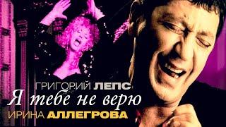 Download Григорий Лепс и Ирина Аллегрова - Я тебе не верю (Official Video) Mp3 and Videos