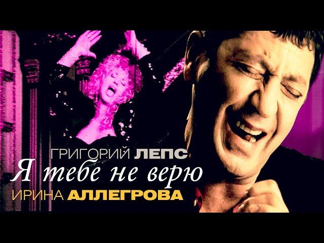Смотреть видео Григорий Лепс и Ирина Аллегрова - Я тебе не верю (Official Video)