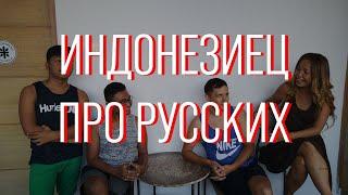 Индонезиец про русских   Иностранцы про русских   Интервью у местного про Бали и русских людей здесь