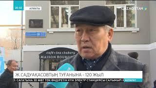 Мемлекет және қоғам қайраткері Жанайдар Садуақасовтың туғанына - 120 жыл